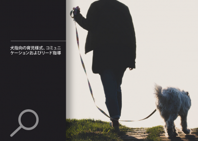 犬指向の育児様式、コミュニケーションおよびリード指導